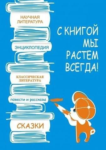 Изображение с сайта http://kosteneevobiblioteka.fo.ru